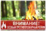 b_150_100_16777215_00_images_foto_pozhar-fs1.jpg